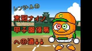 レンジルの栄冠ナイン 甲子園優勝への道