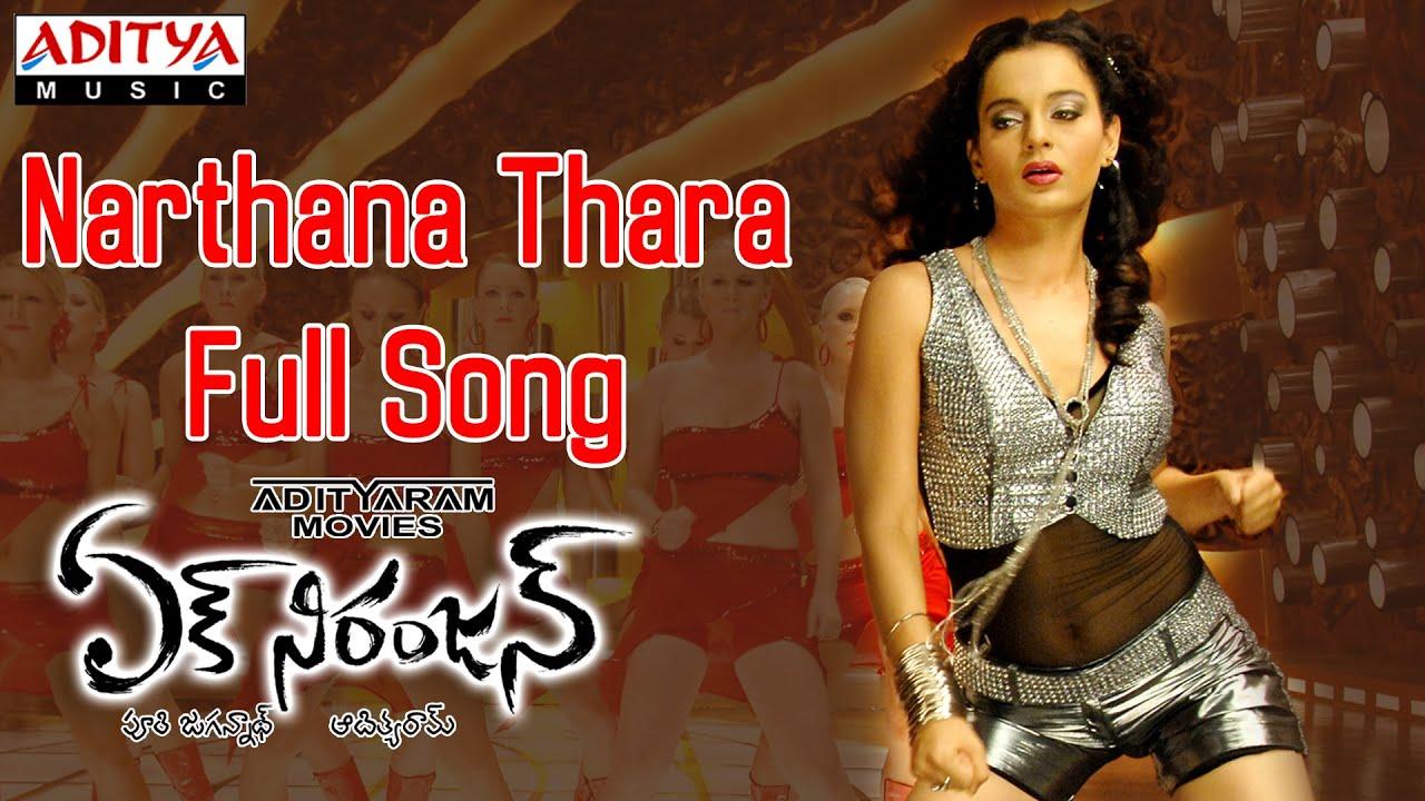 Ek Niranjan Movie || Gundello Guitar Video Song || Prabhas