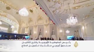 فيديو..رئيس الإتحاد الأوروبي يطالب بتأسيس جيش مشترك
