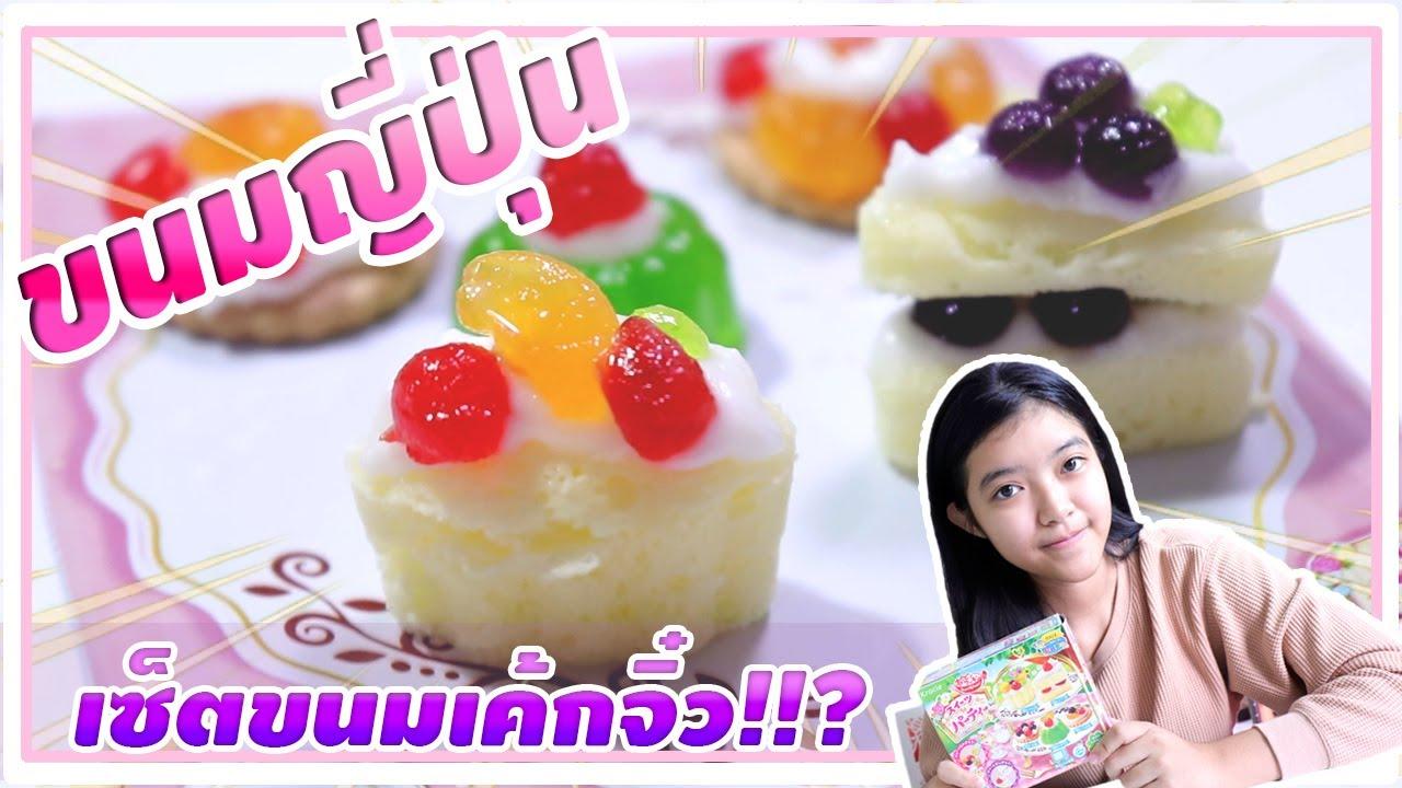 ขนมญี่ปุ่นกินได้ DIY ของเล่นเซ็ตขนมเค้กจิ๋ว!!? Kracie Popin Cookin Sweets Party   เฟิร์นพิ้งค์แฟรี่