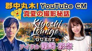 ▶️YouTubeチャンネル KURAHARA STUDIOの映像制作事例・取り組みなどご視聴できます (チャンネル登録お願いします!) 【プロモーション】 KIYOSHI KURAHARA ...