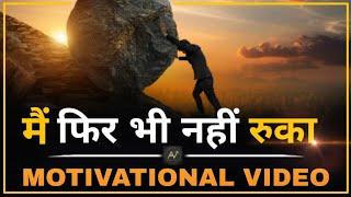 Mai Fir Bhi Nahi Ruka | KickStart Motivation #39