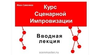 видео Программное обеспечение для сценаристов • Roman Ilyin