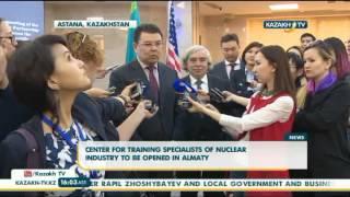 В Алматы откроется центр по подготовке специалистов атомной промышленности - Kazakh TV