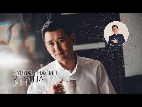 Нурлан Насип - Унутпа / Премьера песни 2019