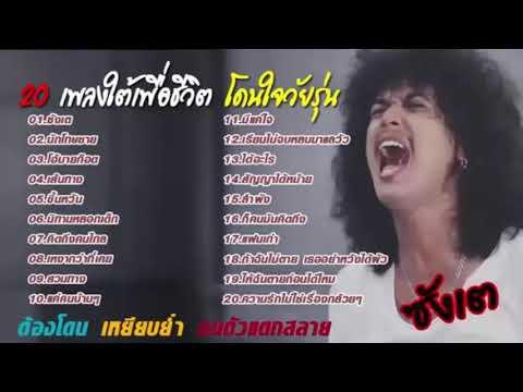 Thai Music 2018