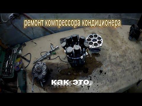 ремонт компрессора кондиционера(шкода супер б)и как проверить компрессор кондиционера