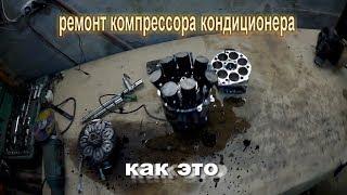 a / C kompressor tekshirish uchun qanday / C kompressor(super b Skoda)ta'mirlash va