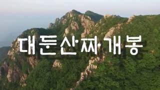 대둔산 짜개봉