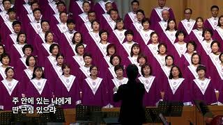 주 안에 있는 나에게 할렐루야성가대 지휘 정영수 부평감리교회 주일2부 20190707