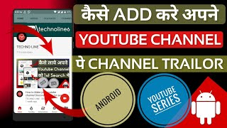 Video How TO add channel trailor on your youtube channel || ANDROID || HINDI download MP3, 3GP, MP4, WEBM, AVI, FLV September 2018