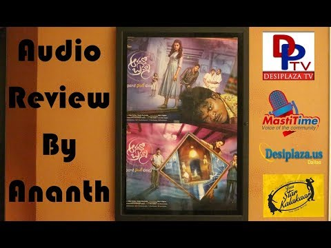 NRI Audio Review - Anando Brahma Premier -  Dallas Texas, USA