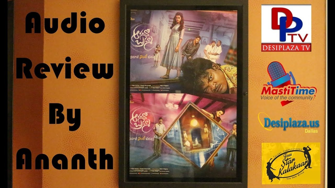 NRI Audio Review - Anando Brahma Premier -  Dallas Texas, USA