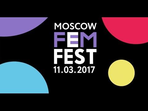 Фестиваль: Moscow FemFest