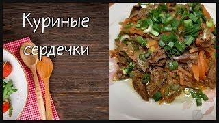 Куриные сердечки в мультиварке // Диетические блюда// Худеем вместе!