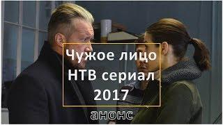 Чужое лицо (сериал НТВ 2017) Что вы увидите в кино. Детективные истории