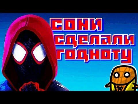 """ОБЗОР НА""""ЧЕЛОВЕК ПАУК ЧЕРЕЗ ВСЕЛЕННЫЕ""""(REVIEW ON """"SPIDER-MAN INTO THE SPIDER VERSE"""" )"""