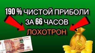 Продуманный лохотрон incor-trade / РАЗОБЛАЧЕНИЕ №1
