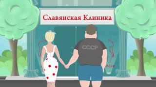 Клиника похудения Елены Морозовой. Славянская клиника. Рекламный ролик Ешь и Худей
