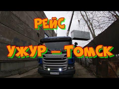 Дальнобой .Рейс Ужур - Томск.Поездка в карантин.