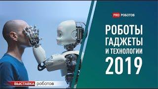Самые новые и крутые роботы, гаджеты и технологии на выставке IFA 2019