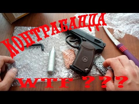 Прислали посылку в ней оружие Пистолет Макарова пневматический пистолет