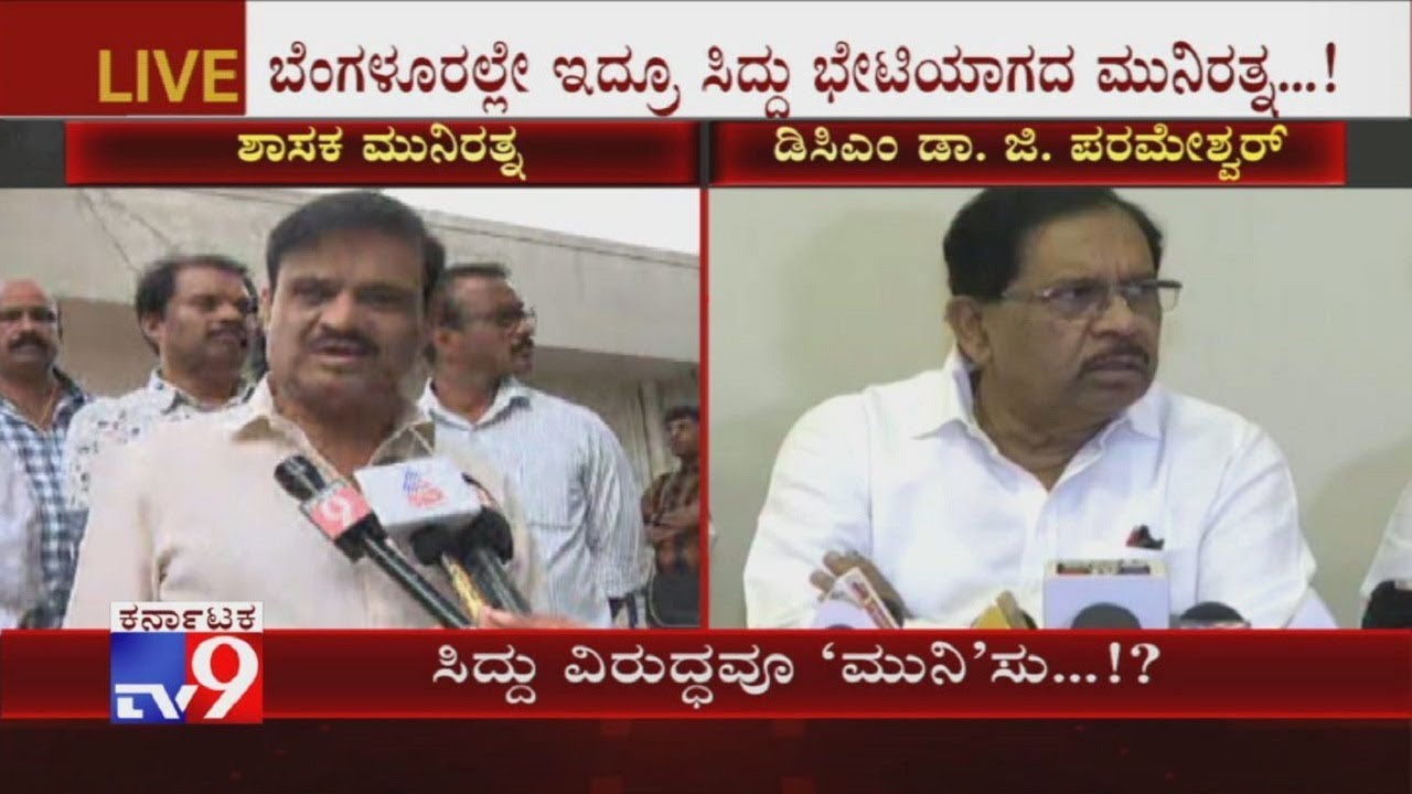 Download MLA Munirathna Reveals His Reason For Resignation & Express Unhappiness On Leaders