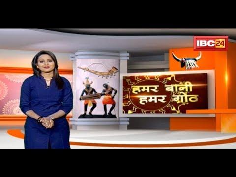 Chattisgarhi News: दिन भर की बड़ी खबरें छत्तीसगढ़ी में | 30 January 2019