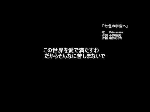 七色の宇宙へ (Lyrics Video)
