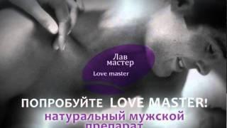 Формула любви - интим линия АртЛайф((8482) 72-67-51 СЦ АртЛайф Тольятти., 2011-11-08T17:07:53.000Z)