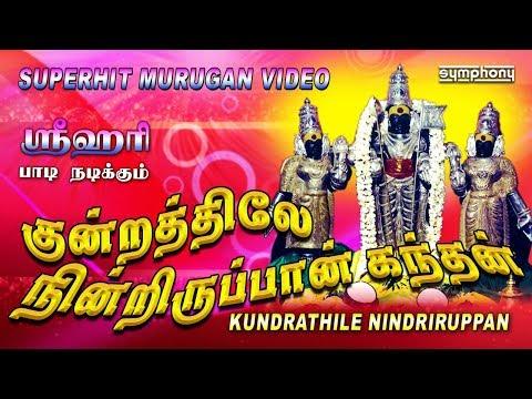 குன்றத்திலே-நின்றிருப்பான்-|-முருகன்-காவடி-பாடல்-|-ஸ்ரீஹரி-|-superhit-murugan-song