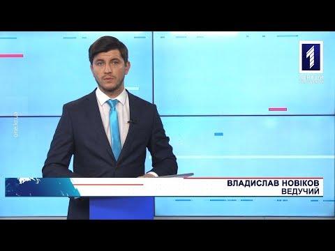 Новини Кривбасу 1 квітня 2020: Арселор, медики, уроки онлайн