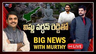 BJP Vishnuvardhan Reddy Exclusive Interview WIth TV5 Murthy   AP Politics   CM Jagan   TV5 News
