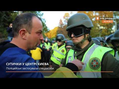 Митинг Киев 18.10.2017
