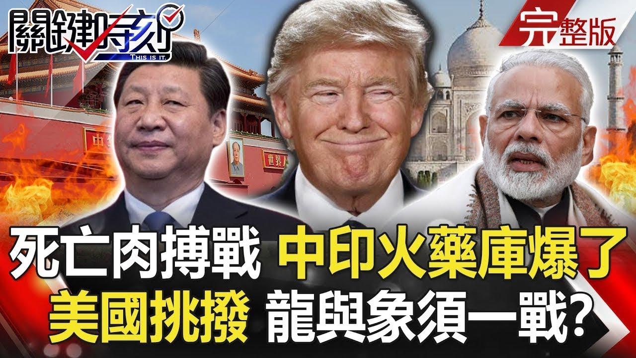 【關鍵時刻】20200617 完整版 美國不斷挑撥「龍與象」終須一戰? 亞洲代理人戰爭全面啟動!?|劉寶傑 - YouTube