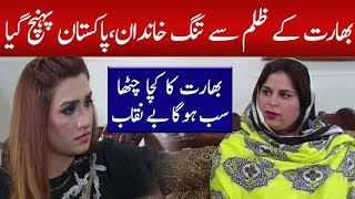 Reality of India Exposed | Pukar With Anila Aslam | 26 April 2019 | Neo News