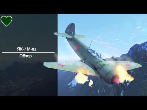 Як 7 М-82 | Обзор