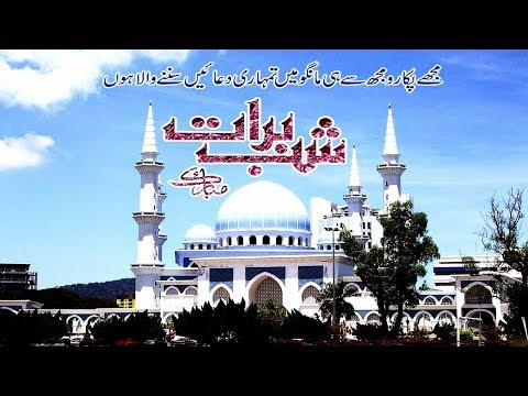Fazail-E-Shab-E-Bara'at - 2018 | Shahbaz-E-Deccan Maulana Mujeeb Ali Qadri Razvi