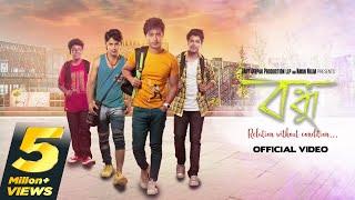 Bandhu   Title Track   Nayan Nilim   Vivek Bora   Jyotishman   Latest  Film Song