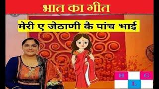 भात का गीत।  मेरी ए जेठाणी कै पांच भाई। Meri ae jethani ke paanch bhai। Bhaat geet। haryanvi geet ।।