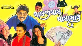 LALJILAL MALAMAAL | Best Comedy Gujarati Natak | Dharmesh Vyas | Ashish Bhatt