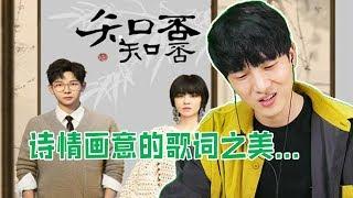 韓國人心中的《知否知否》,歌詞爲何如此之美?!【朴鳴】
