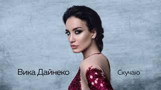 pre release: Вика Дайнеко - Скучаю