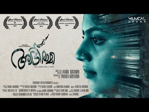 Abhirami Each Women Has A Story Malayalam Short Film Teaser 2018