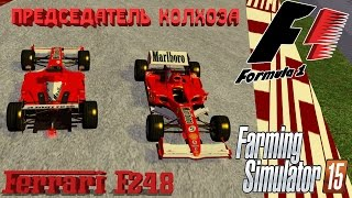 "[""Formula 1"", ""Landwirtschafts Simulator"", ""????? ?????"", ""Farming Simulator"", ""Farming Simulator mod"", ""Landwirtschafts Simulator mod"", ""mod review"", ""ferrari"", ""F1"", ""??????? 1"", ""????"", ""???? ????"", ""???????""]"