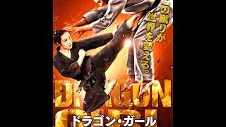 ドラゴン・ガール