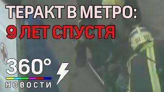Теракты в московском метро. 9 лет спустя