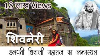 SHiVNERI KILLA Trip to Shivneri Fort