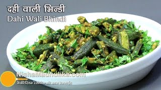 Dahi Bhindi Recipe -  Spice curd okra -  Dahi wali Bhindi
