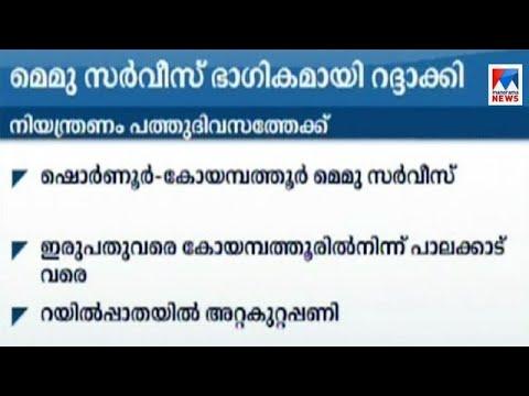 Coimbatore-Shornur Memu service partially cancelled